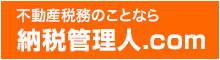 納税管理人.com