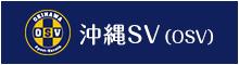 沖縄SV(OSV)